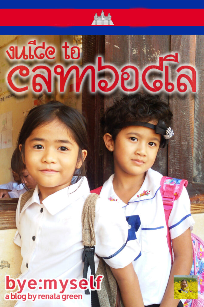 Pinnable Picture for the Post on CAMBODIA  - a complete travel guide