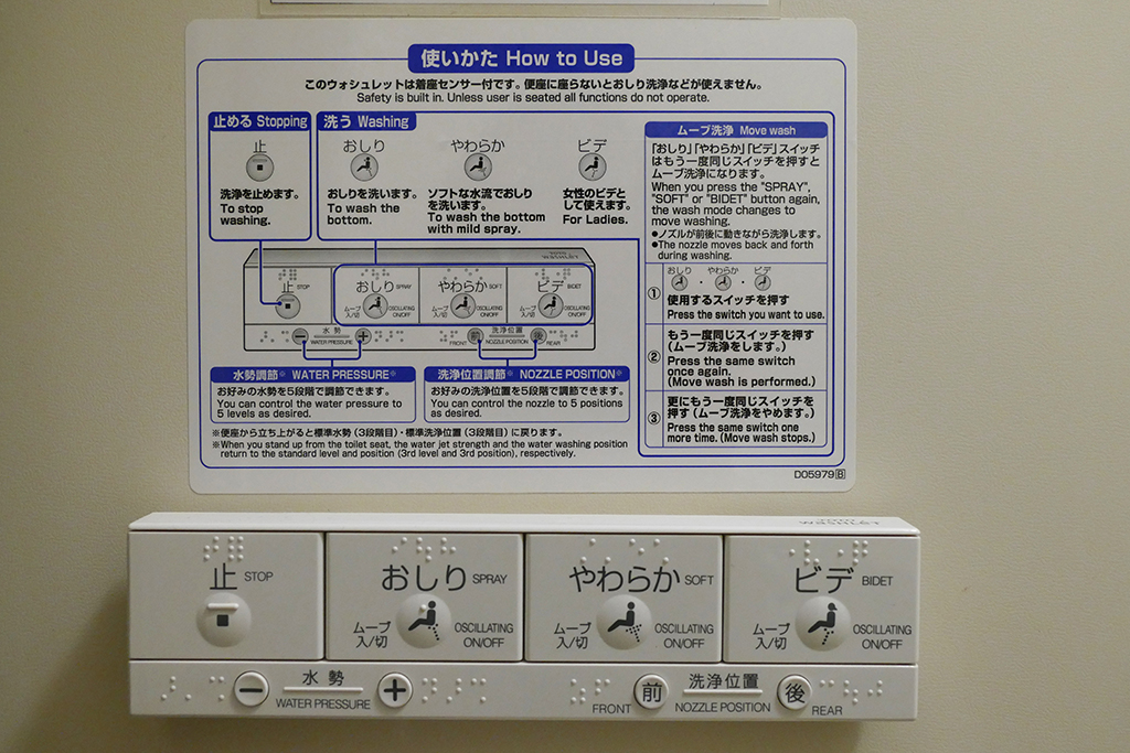 Toilet Panel on a Toilet in Japan