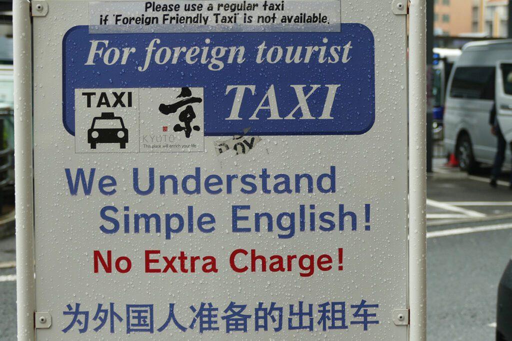 Sign in Kyoto, Japan's Treasure Box